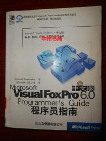 visualFoxpyo 6.0 中文版 程序员指南 带光盘一张(有馆藏印章标签及藏书袋  内页近未阅 有现货 详看实书照片)