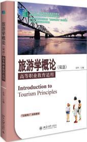 旅游学概论(双语)