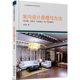 室内设计原理与方法