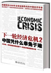 下一轮经济危机2:中国凭什么幸免于难