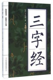 全民阅读·经典小丛书 三字经