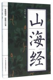 全民阅读经典小丛书--山海经(双色)