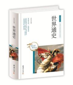 中华国学经典 世界通史