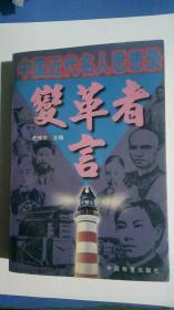 变革者言:中国近代名人思想录