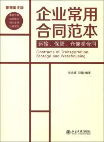 企业常用合同范本:运输、保管、仓储类合同(律师批注版)