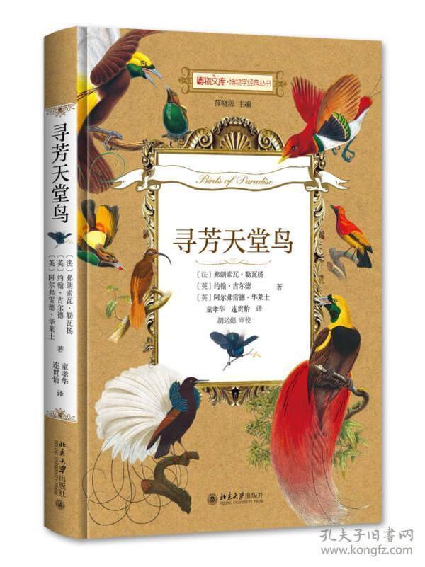 寻芳天堂鸟 博物文库·博物学经典丛书