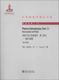 等离子体天体物理学,第二部——重联与耀斑(影印版)