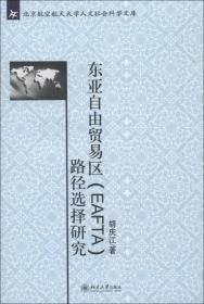 北京航空航天大学人文社会科学文库:东亚自由贸易区(EAFTA)的路径选择研究