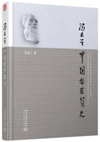 中国哲学简史冯友兰涂又光北京大学出版社 9787301215692o