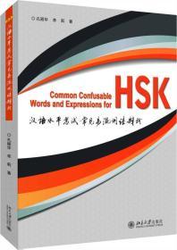 汉语水平考试常见易混词语辨析