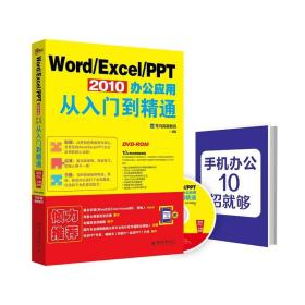 Word/Excel/PPT 2010办公应用从入门到精通
