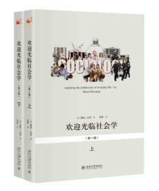 欢迎光临社会学(第11版)