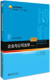 正版二手二手正版二手包邮企业与公司法学第八版甘培忠9787301278505有笔记