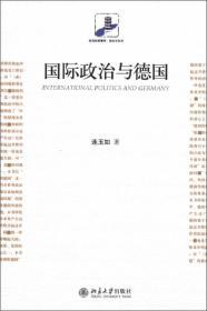 国际政治与德国