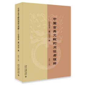 """中国古典文献的阅读与理解——中美学者""""黉门对话""""集"""