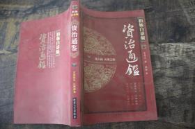 博阳白话版:资治通鉴-第六辑贞观之治