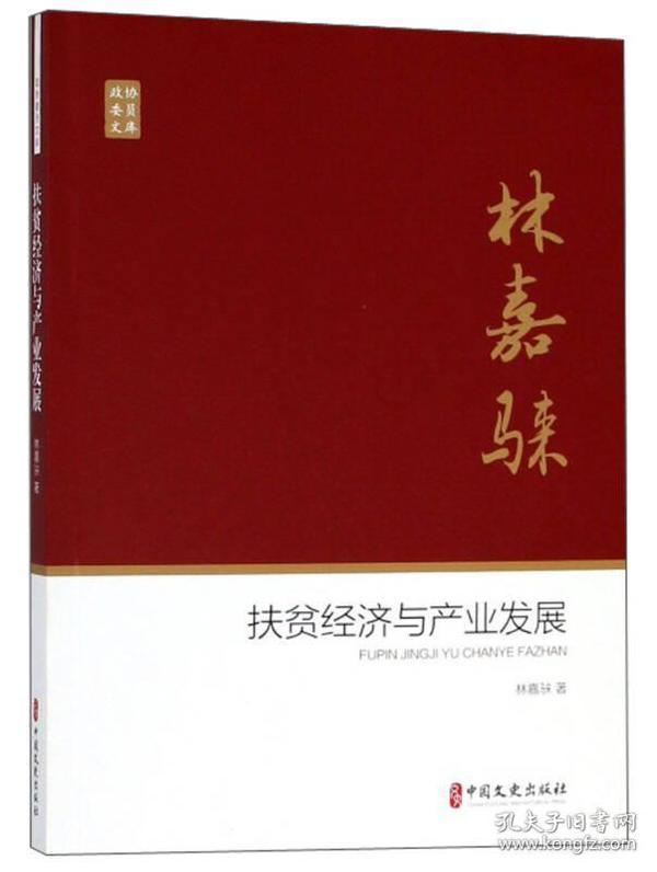 扶贫经济与产业发展/政协委员文库