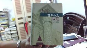 中国百年作文纵览 (大32开精装本,88品,2001年1版1印,1355页)租屋东--架东2横-8