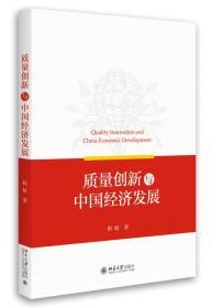 质量创新与中国经济发展 9787301278772