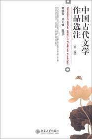 二手中国古代文学作品选注第二版第2版 葛晓音 北京大学出版社99787301216415r