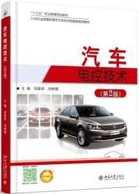 汽车电控技术(第2版)