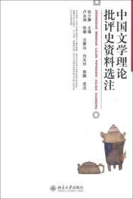 中国文学理论批评史资料选注 张少康 北京大学出版社