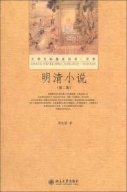 大学文学基本用书·文学:明清小说(第2版)