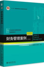 财务管理案例 (第三版) (本科教材)