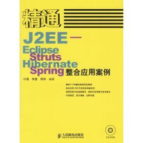 精通J2EE-Eclipse.Struts.Hibernate.Spring整合应用案例(含盘)
