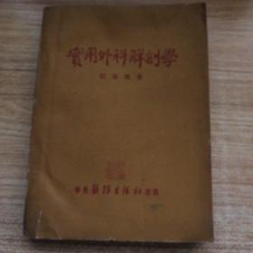 实用外科解剖学(私藏)A2014.3.11外