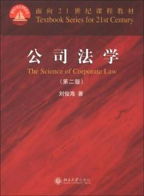 面向21世纪课程教材:公司法学(第2版)