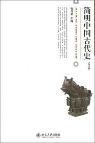 二手正版 简明中国古代史 张传玺 北京大学出版社