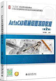 AutoCAD 机械绘图项目教程  第2版9787301279069(153551)