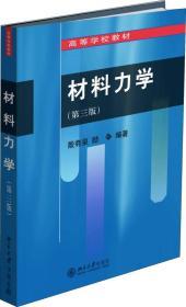 材料力学(第三版)