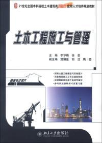 正版二手包邮土木工程施工与管理李华锋北京大学9787301216934