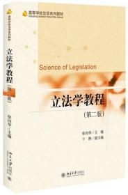 当天发货,秒回复咨询 二手立法学教程 徐向华 9787301279229 北京大学出版社 如图片不符的请以标题和isbn为准。
