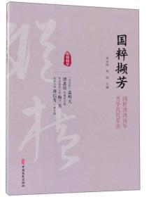 国粹撷芳/纵横精华(第一辑)