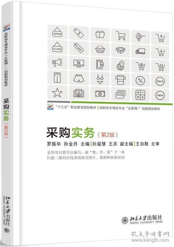 高职高专物流专业互联网+创新规划教材:采购实务(第2版)(高职教材)