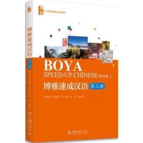博雅速成汉语·第二册