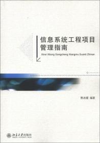 信息系统工程项目管理指南