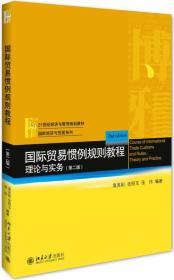国际贸易惯例规则教程:理论与实务(第二版)