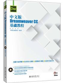 中文版DreamweaverCC基础教程