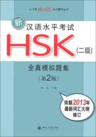 北大版新HSK应试辅导丛书·新汉语水平考试HSK(2级):全真模拟题集(第2版)