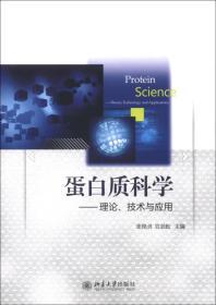 蛋白质科学:理论、技术与应用