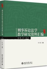 刑事诉讼法学教学研究资料汇编-第三辑