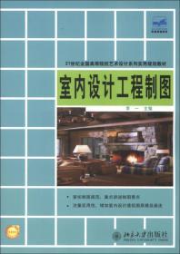 室内设计工程制图李一北京大学出版社