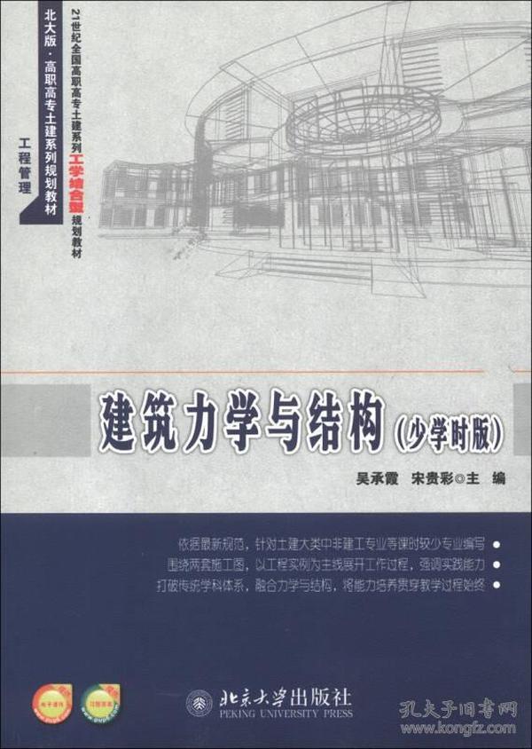 北大版·高职高专土建系列规划教材:建筑力学与结构(少学时版)