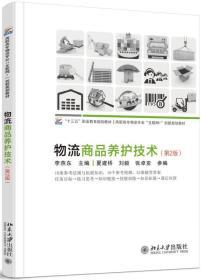 物流商品养护技术(第2版)