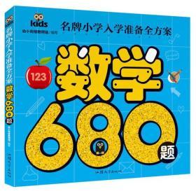 (彩图版)名牌小学入学准备全方案:数学680题