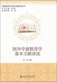 国外学前教育学基本文献讲读